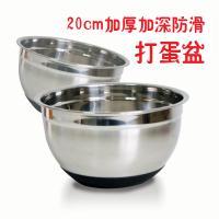Baking tool 24cm stainless steel anti slip pan antiskid salad Basin mixing bowl